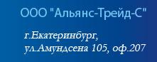 ООО «Альянс-Трэйд-С» г. Екатеринбург, ул. Амундсена 105, оф. 207